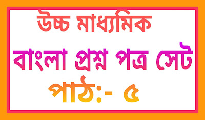 higher-secondary-bengali-proshno-set-part-5