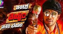 Intlo Deyyam Nakem Bhayam 2016 Telugu Movie Watch Online