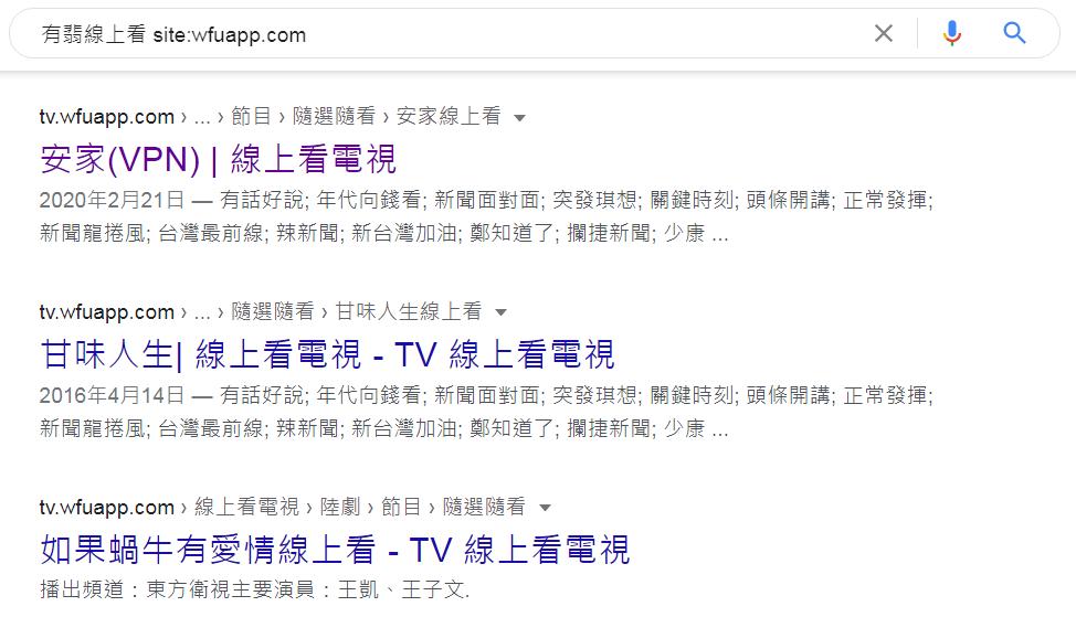 google-search-result-add-brand-name-6.png-搜尋結果標題被 Google 安插額外的字串(或品牌名稱)怎麼辦?
