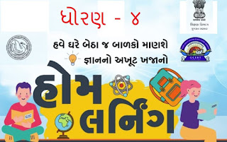 Gujarat STD 4 Online Home Learning Video