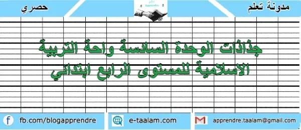 جذاذات الوحدة السادسة واحة التربية الاسلامية للمستوى الرابع ابتدائي 2021