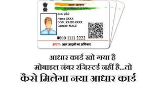 आधार कार्ड खो गया है, मोबाइल नंबर भी रजिस्टर्ड नहीं तो ऐसे बनाएं नया आधार कार्ड, ऑनलाइन तरीका जानें