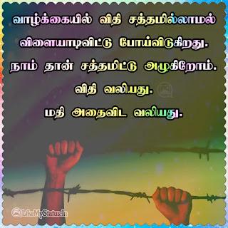 விதி கவிதை