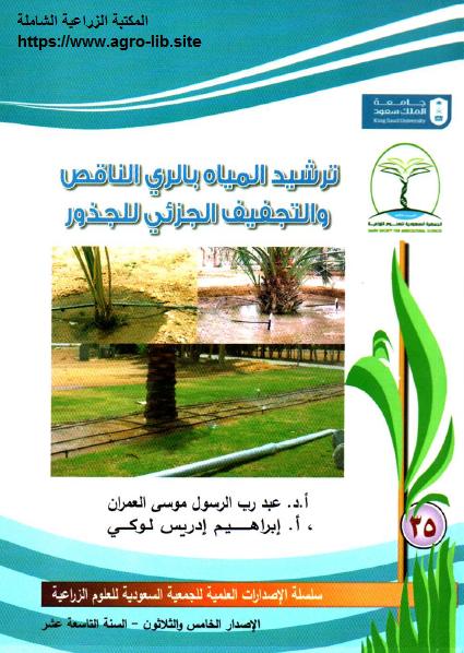 كتاب : ترشيد المياه بالري الناقص و التجفيف الجزئي للجذور