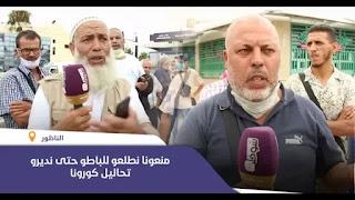 مشكلة المهاجرين المغاربة العالقين بالمغرب