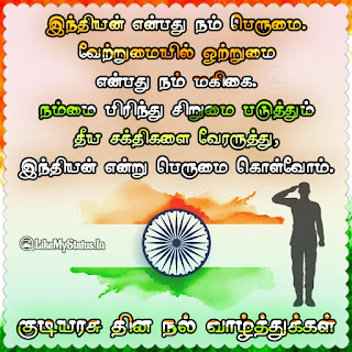 tamil republic day wishes
