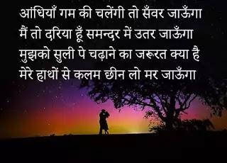 Love shayari image in hindi