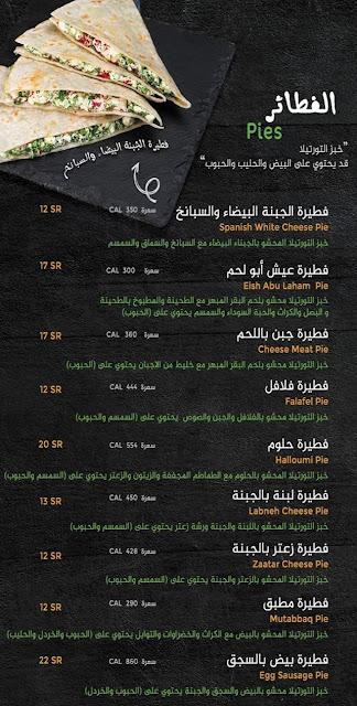 منيو حمص ريفي وحسابهم في الانستقرام واوقات العمل