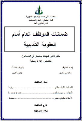 مذكرة ماستر : ضمانات الموظف العام أمام العقوبة التأديبية PDF
