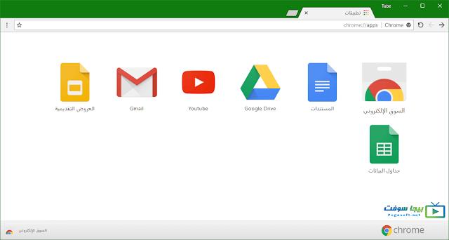 تحميل برنامج جوجل كروم اخر اصدار