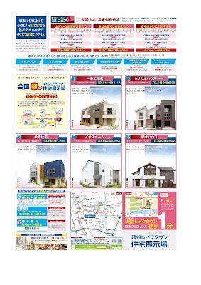 越谷レイクタウン住宅展示場 10月キャンペーン