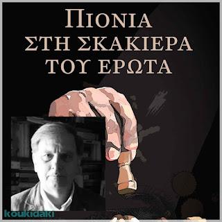 Από το εξώφυλλο της συλλογής διηγημάτων του Δημήτρη Τσινόπουλου, Πιόνια στη σκακιέρα του έρωτα, και φωτογραφία του ίδιου
