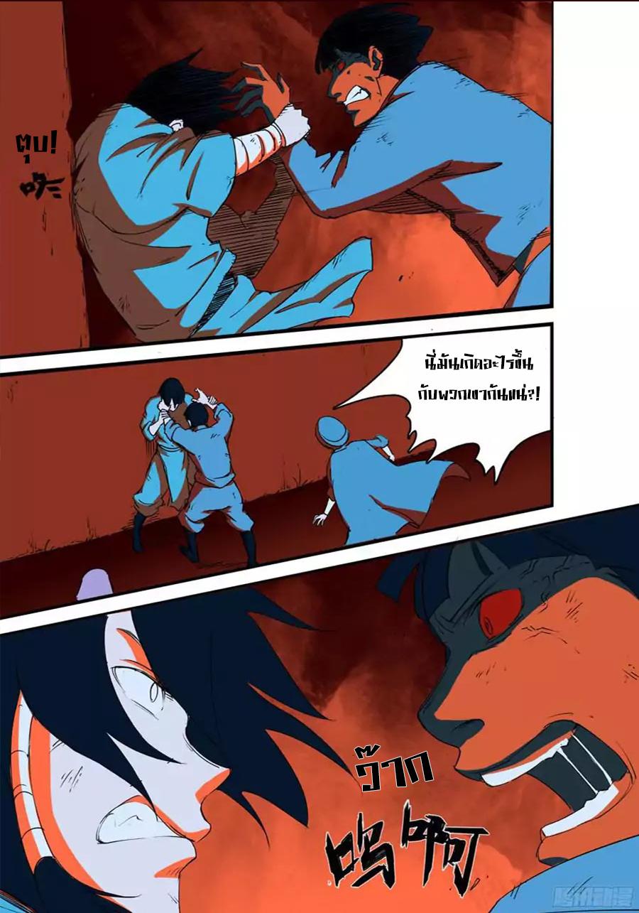 อ่านการ์ตูน Red Spirit 3 ภาพที่ 8