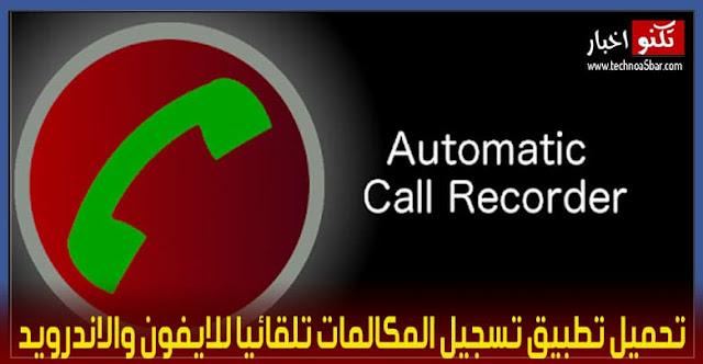 تحميل تطبيق تسجيل المكالمات تلقائيا للايفون والاندرويد مجانا