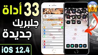الجزء 2| إليك 33 أداة سيديا من أروع ما رأيته يومًا على الأيفون| جلبريك iOS 12.4