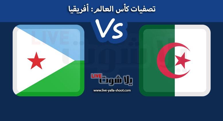 الجزائر وجيبوتي