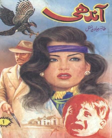 aandhi-by-tahir-javed-mughal-complete-pdf-download