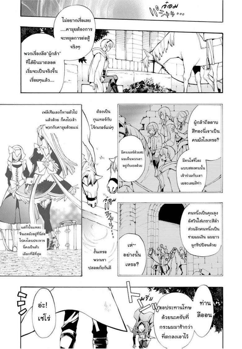 Fire Emblem if - Nibelung no Houkan - หน้า 3