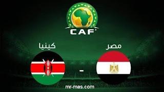 مباراة مصر وكينيا اليوم بث مباشر