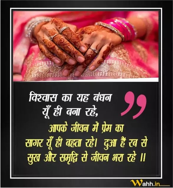Wedding-Shayari