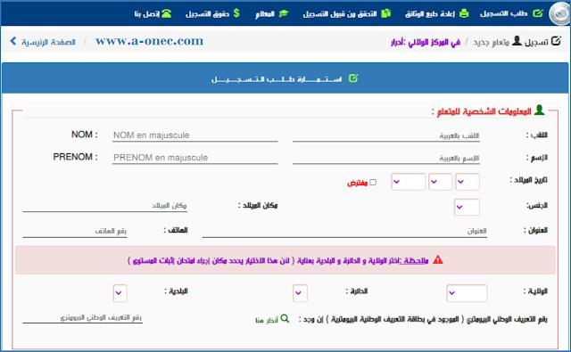 رابط التسجيل في المراسلة ONEFD