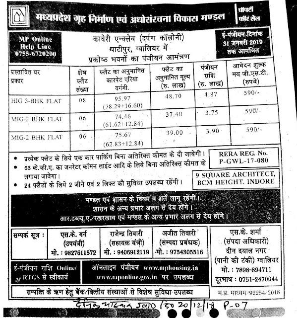 online-flat-booking-in-Gwalior-under-mp-housing-scheme