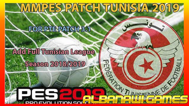 تحميل باتش بيس 2019 الدوري التونسي PES 2019 TUNISIAN LEAGUE PATCH V3.1 AIO من الميديا فاير