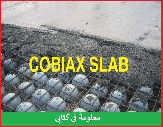 Cobiax Slab