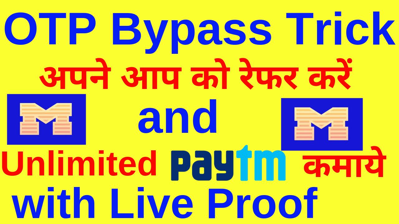 OTP Bypass) MiniJoy Unlimited Trick Latest Version - ST Help