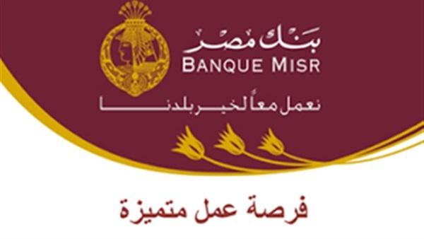 Bank Misr وظائف شاغره في بنك مصر 2019 2018 فرص عمل للشباب بمرتب