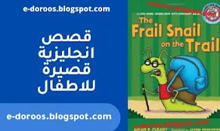 قصص انجليزية تعليمية pdf - قصص انجليزية قصيرة للاطفال - The Frail Snail on the Trail - edoroos