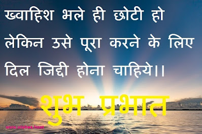 good morning quotes inspirational in hindi status
