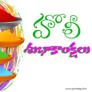 Telugu Holi Best Image greetings