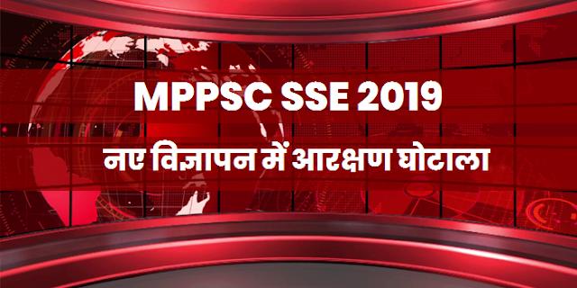 सीएम सर, MPPSC SSE 2019 नए विज्ञापन में आरक्षण घोटाला हुआ है, कृपया ध्यान दें | KhulaKhat