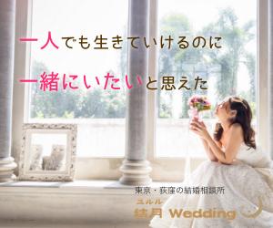 荻窪の結婚相談所 - 結月wedding(ユルルwedding)