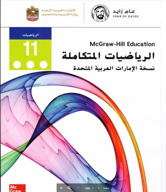 كتاب الرياضيات المتكاملة للصف الحادي عشر المتقدم الفصل الثالث 2019-2020