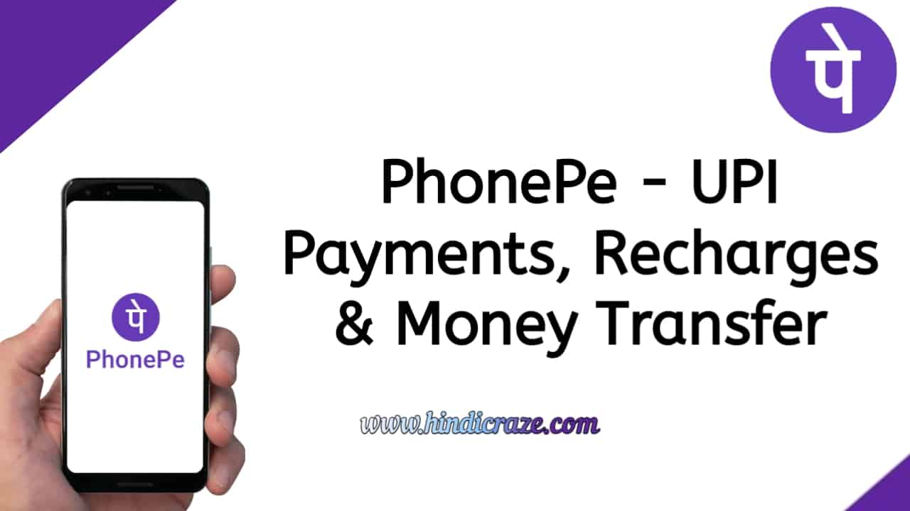 Best UPI Payments App In India 2020 - PhonPe