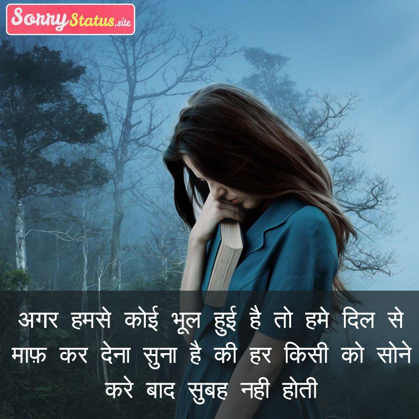 Sorry Shayari Quotes Status