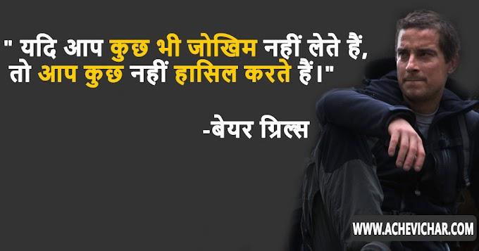 बेयर ग्रिल्स के  अनमोल विचार  - Bear Grylls Quotes in Hindi