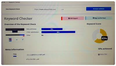 Keyword Checker (الفحص بإستخدام الكلمات المفتاحية)1