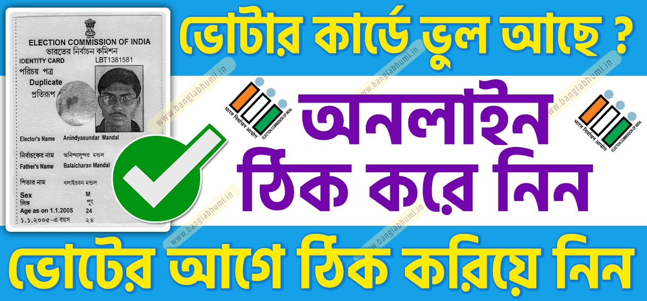 West Bengal Voter Card Correction