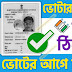 West Bengal Voter Card Correction, Free Complaint Registration or Check Complaint Status Voter Card