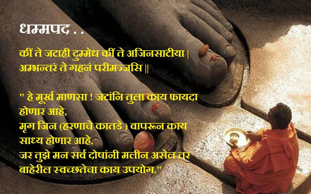 Hd Wallpaper Gautam Buddha Buddha Quotes Online Hd Wallpaper Of Dhammapada The