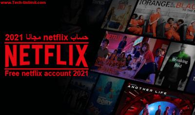 حساب netflix مجانا 2021