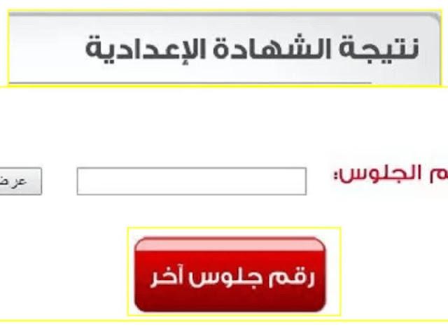 رابط حصرى نتيجة الشهادة الإعدادية محافظة اسوان 2021 بالاسم ورقم الجلوس