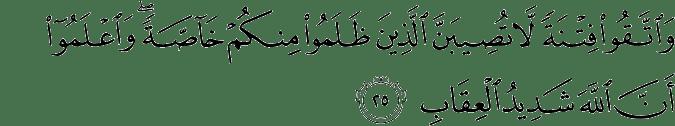 Surat Al Anfal Ayat 25