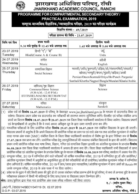 Jac 10th Compartmental Exam Form & Programme 2019 - Jharkhand Academic Council