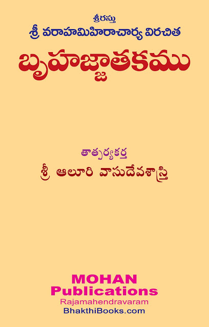 బృహత్ జాతకం (ప్రాచీన ప్రతికి పునఃర్ముద్రణ) | Brihat Jatakam ( Prachina Prathiki Punarudrana | GRANTHANIDHI | MOHANPUBLICATIONS | bhaktipustakalu
