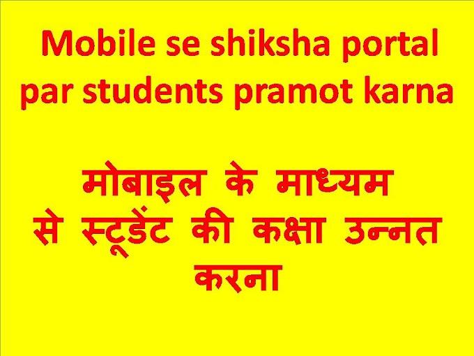 Mobile se shiksha portal par students pramot karna मोबाइल के माध्यम से  स्टूडेंट की कक्षा उन्नत करना