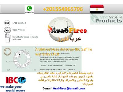 Arabfires Heat detector IBC Saffire warranty LPCB